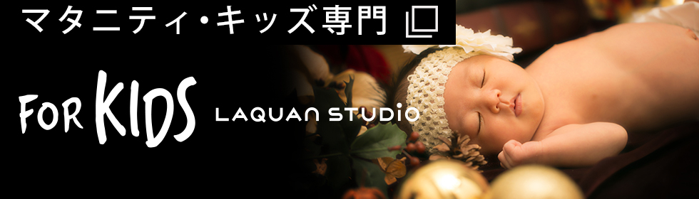 東京・横浜のマタニティフォト・ニューボーンフォト・子供写真専門写真スタジオ | 横浜 写真館 for KIDS Laquan Studio