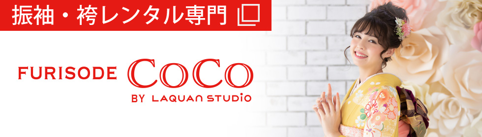 成人式 振袖レンタル・販売、卒業式 袴レンタル・販売「FURISODE CoCo」公式サイト。