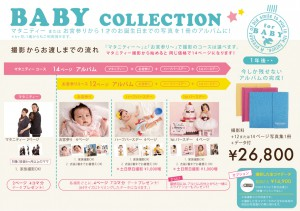baby_hyou2
