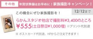 edogawa_coupon03