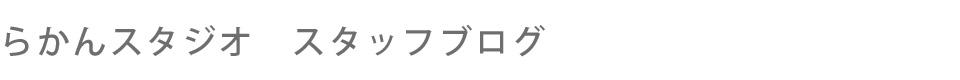 らかんスタジオ スタッフブログ